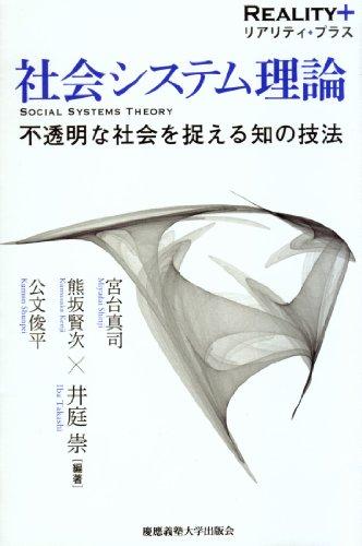 社会システム理論: 不透明な社会を捉える知の技法 (リアリティ・プラス)