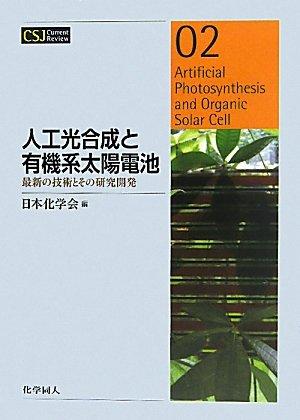 人工光合成と有機系太陽電池