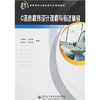 C语言程序设计课程与考试辅导