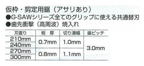 Aluminum handle saw Ex blade 300 GKB-G300