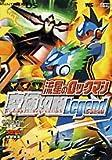 Rockman ultimate capture of meteor (ultimate navigation) legend-Nintendo DS (Wonder Life Special NINTENDO DS) (2007) ISBN: 4091063713 [Japanese Import]
