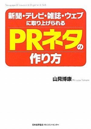 Shinbun terebi zasshi uebu ni toriagerareru PR neta no tsukurikata PDF