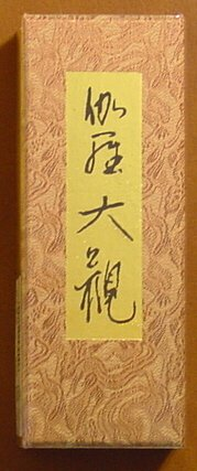 Nippon Kodo - Kyara Taikan (Premium Aloeswood) 140 Sticks by Nippon Kodo