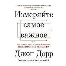Измеряйте самое важное: Как Google, Intel и другие компании добиваются роста с помощью OKR (Russian Edition)