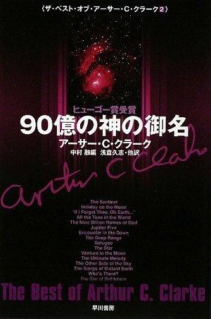 90億の神の御名 (ザ・ベスト・オブ・アーサー・C・クラーク 2) (ハヤカワ文庫SF)