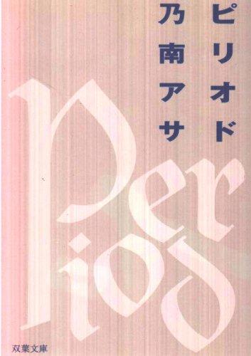 ピリオド (双葉文庫)