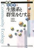 生態系と群集をむすぶ (シリーズ群集生態学4)