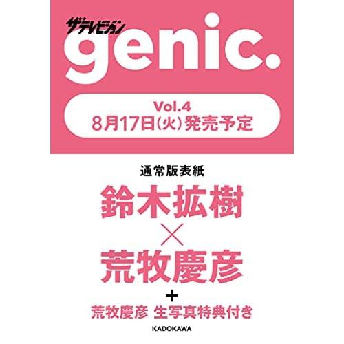 ザテレビジョン genic. Vol.4 補足画像
