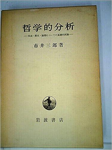 哲学的分析―社会・歴史・論理についての基礎的試論 (1963年) | 市井 ...