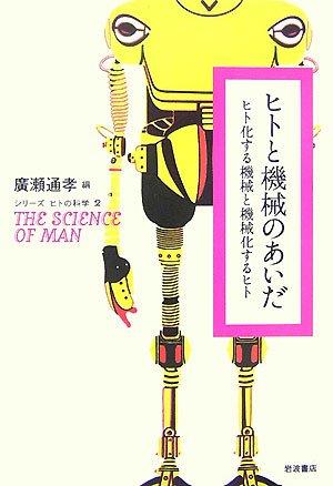 ヒトと機械のあいだ―ヒト化する機械と機械化するヒト (シリーズ ヒトの科学 2)