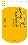 二十世紀の10大ピアニスト (幻冬舎新書)