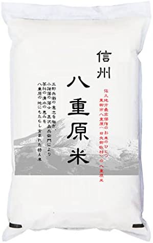【玄米】長野県八重原産 佐久地方最高傑作のお米 八重原米 玄米 「特A」受賞 こしひかり 5kg(長期保存包装)x1袋 令和元年産