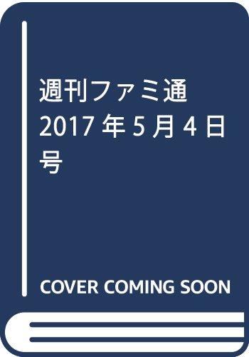 週刊ファミ通 2017年5月4日号