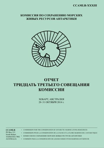Read Online (Russian) Report of the Thirty-third Meeting of the Commission: Hobart, Australia, 20–31 October 2014 (Report of the Meeting of the Commission) (Volume 33) (Russian Edition) ebook