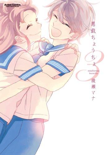 悪戯ちょうちょ(3) (アクションコミックス(コミックハイ! ))