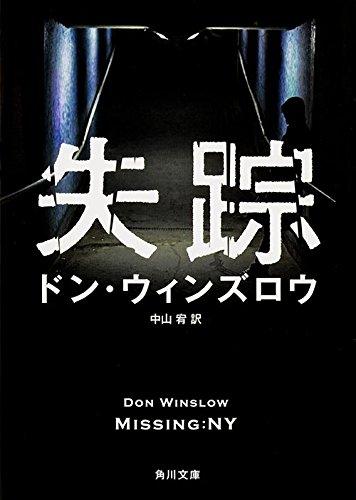 失踪 (角川文庫)