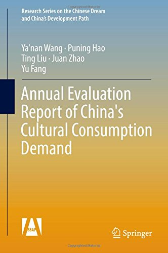 Annual Evaluation Report of China's Cultural Consumption Demand (Research Series on the Chinese Dream and China's Development Path)