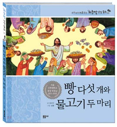 Five loaves of bread and two fish (Korean Edition)