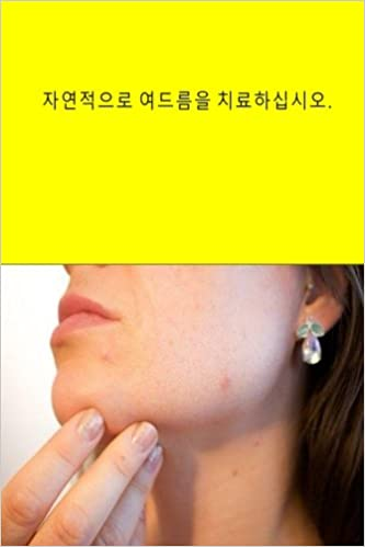 Cure Your Acne naturally (Korean)