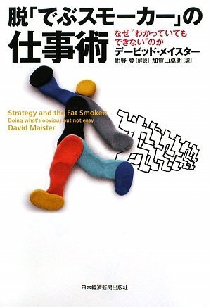 Strategy and the Fat Smoker. Japanese Language (XXXXXXXXXXXXXXX, XXXXXXXXXXXXXXXX) (Strategy And The Fat Smoker)