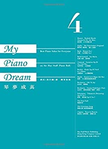 My Piano Dream Book 4: Best Piano Solos for Everyone on the Hao Staff (Piano Roll) (Volume 4)