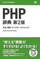 PHP辞典 第2版 (DESKTOP REFERENCE)