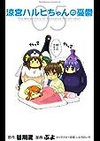 涼宮ハルヒちゃんの憂鬱(5) (角川コミックス・エース)