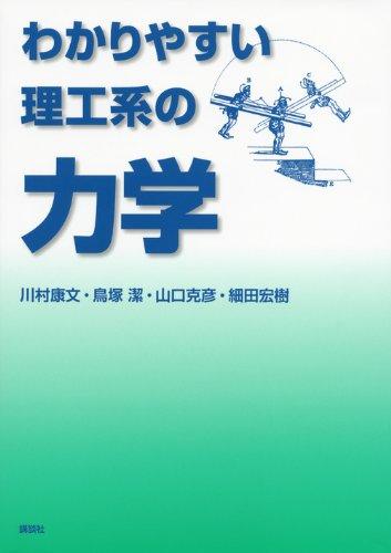 わかりやすい理工系の力学 (KS物理専門書)