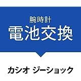 電池交換サービス腕時計[カシオ ジーショック]CASIO G-Shock