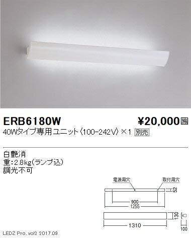ENDO LEDテクニカルブラケット LEDZ専用ユニット用 屋内用 白 FLR40形相当 ERB6180W(ランプ別売) B07HQB11K3