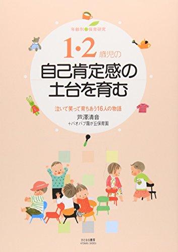 1・2歳児の自己肯定感の土台を育む―泣いて笑って育ちあう16人の物語 (年齢別・保育研究)