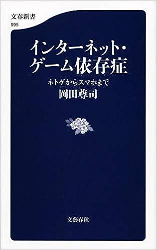 依存 症 スマホ スマホ依存症の【8つのヤバイ症状】