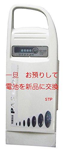 ヤマハ電動自転車(X48-22) バッテリー電池交換   B00GLO3R0O