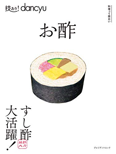 技あり!dancyu 最新号 表紙画像