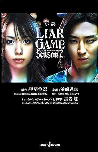 Liar game season 2 japanese michigan gambling permit