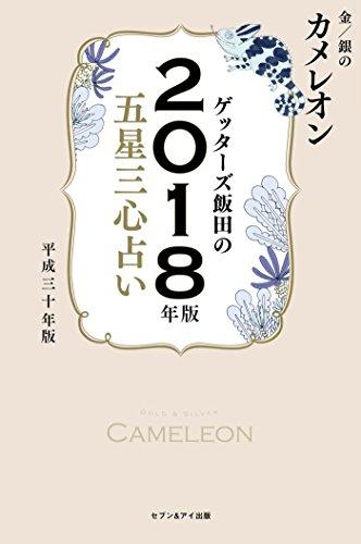 ゲッターズ飯田の五星三心占い 2018年版 金/銀のカメレオン
