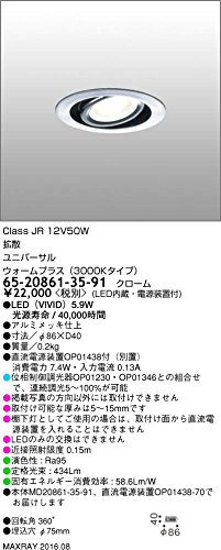 マックスレイ 照明器具 基礎照明 LEDミニユニバーサルダウンライト φ75 拡散 高出力タイプ JR12V50Wクラス ウォームプラス(3000Kタイプ) 連続調光 65-20861-35-91 B0779YNY5C
