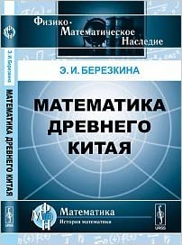Book Matematika drevnego Kitaya