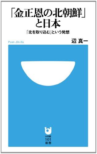 「金正恩の北朝鮮」と日本 (小学館101新書)