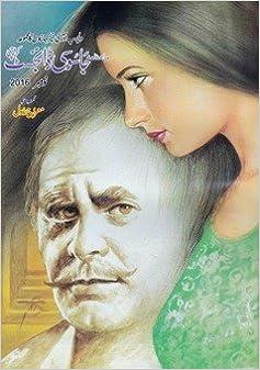 Jasoosi Digest November 2016 - Pakistani Urdu Magazine