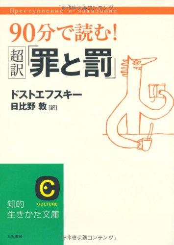 90分で読む! 超訳「罪と罰」 (知的生きかた文庫)