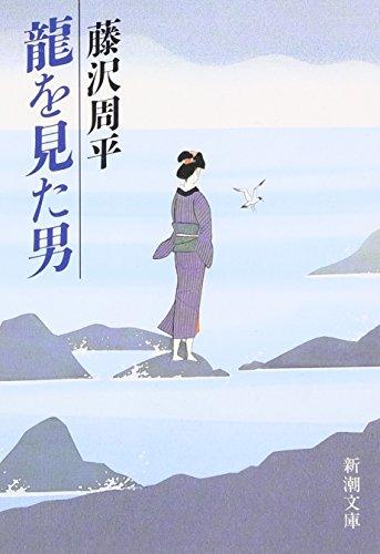 龍を見た男 (新潮文庫)