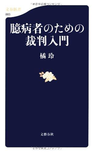 臆病者のための裁判入門 (文春新書)