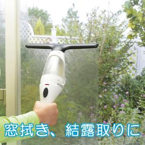 窓拭き、結露取り