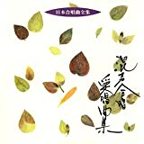 日本合唱曲全集「混声合唱愛唱曲」