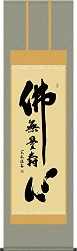 掛け軸-佛心名号/小木曽宗水(尺五桐箱風鎮付き緞子)法事法要仏事掛軸 B012CXPUDE