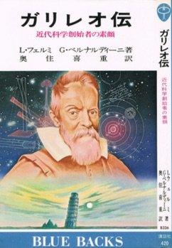 ガリレオ伝―近代科学創始者の素顔 (1977年) (ブルーバックス)