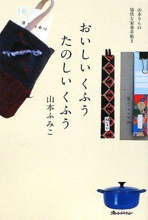 おいしいくふうたのしいくふう―山本さんの愉快な家事手帖〈2〉 (ORANGEPAGE BOOKS)