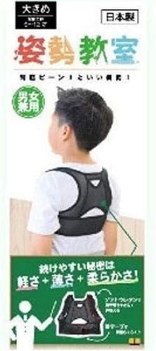姿勢教室 大きめ ブラック 対象年齢:9~12才用×2個セット