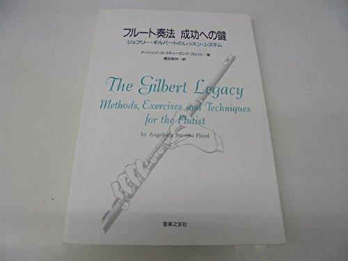 フルート奏法 成功への鍵―ジェフリー・ギルバートのレッスン・システム